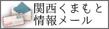 関西くまもと情報メール-01